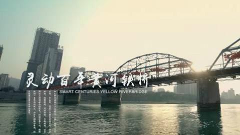 黄河上第一座百年铁桥——中山桥