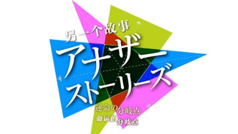 [诸神字幕组][NHK纪录片]anotherstories熊猫日本首次公开不为人知的大作战