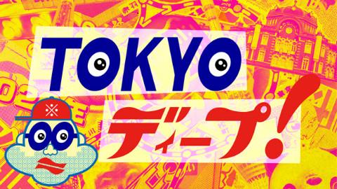【旅游】TOKYOdeep「千叶的涩谷柏的宝物」16.0523【花丸字幕组】