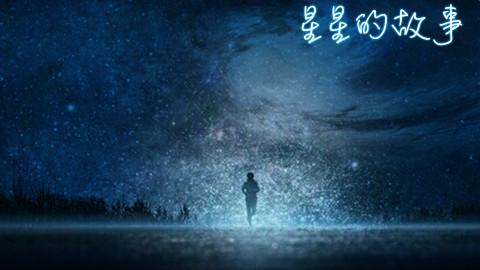 《星星的故事》一位寻爱少年的回忆-LOOKATYUMA望優字幕組