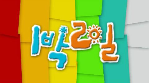 两天一夜第三季 l70521 Е642 2天1夜 八道江山遗产守备队竞赛Part1