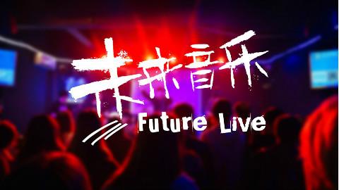 【未来现场】大意见乐队-《本能》