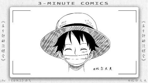 《三分钟动漫课堂》Vol.1 零基础三分钟学会画海贼王路飞Part1