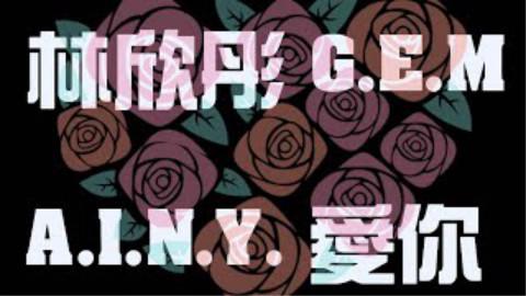 流行经典50年 林欣彤 G.E.M 邓紫棋 A.I.N.Y. 爱你720P