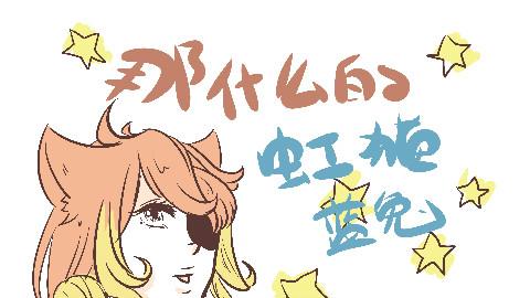 【描改手书】那什么的虹猫蓝兔