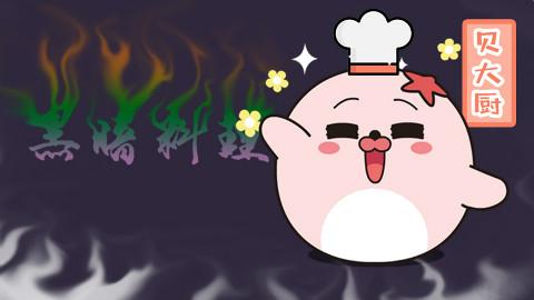 【爆小海】女朋友的黑暗料理,至今没人能活到第二口