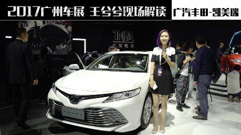 2017广州车展 王兮兮现场解读广汽丰田-凯美瑞Part1