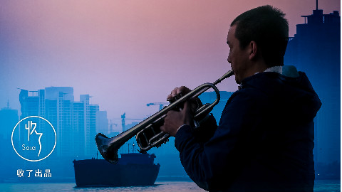 一个孤独小号手,每天清晨4:30在上海黄浦江边,即兴演奏