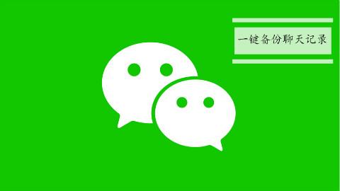 茶几杯-一键备份恢复微信聊天记录Part1