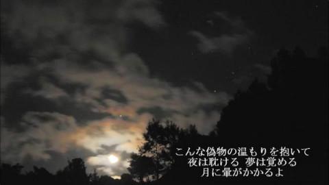 【GUMI】月暈【ことりっぷ】