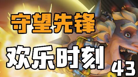 守望先锋欢乐时刻43:岛田哈特 VS 岛田半藏Part1