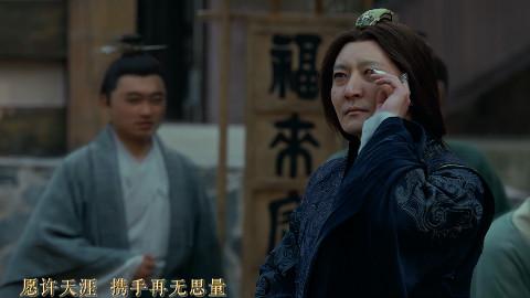 《琅琊榜之风起长林》主题曲《清平愿》MVPart1