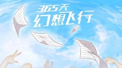 易安音乐社《365天幻想飞行》琅琊榜之风起长林版Part1