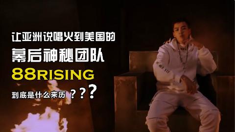 让亚洲说唱火到美国的幕后神秘团队88rising,到底是什么来历?
