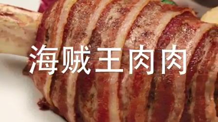 小顾娘下厨房 海贼王肉肉Part1