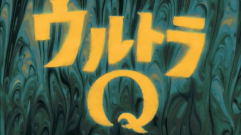 奥特Q/奥特曼Q/ウルトラQ/ULTRAQ[1966]