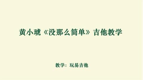 黄小琥《没那么简单》吉他教学(含吉他谱)