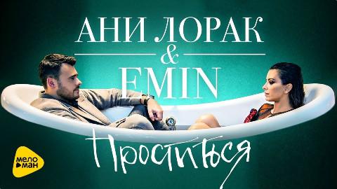 [俄语MV]歌手(EMIN&АНИЛОРАК)歌名Проститься(分手告别)@油兔不二