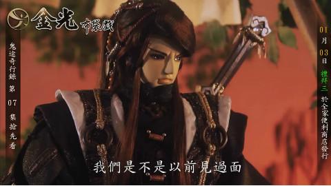 【金光御九界之鬼途奇行录】07集抢先看【剑刃纵横】