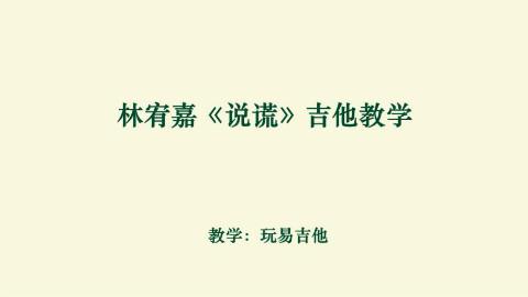 林宥嘉《说谎》吉他教学(含吉他谱)