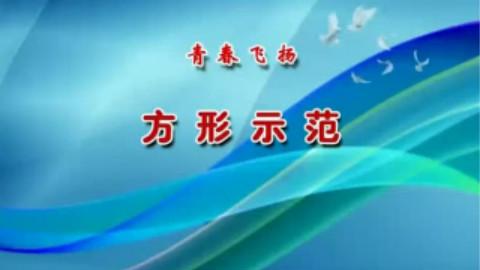 【甘肃教育版】中学生集体舞-青春飞扬【完美流畅】