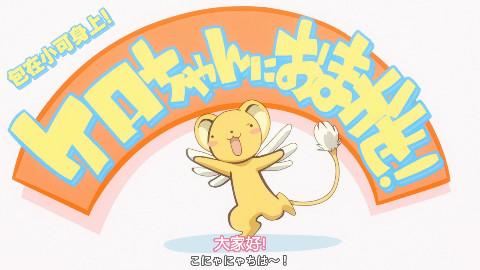 【2018年1月】魔卡少女樱透明牌篇01包在小可身上【中日双字】