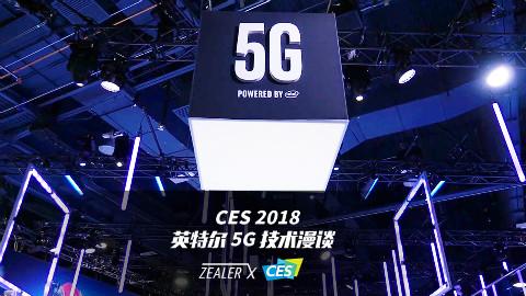 CES 2018:英特尔 5G 技术漫谈Part1