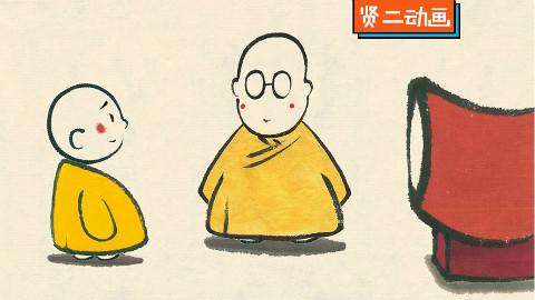 贤二动画【学诚法师心语】072钻一钻