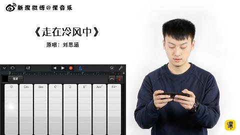 【库乐队】2分钟学会手机黑科技自弹自唱刘思涵《走在冷风中》不是梦