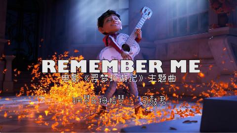 钢琴、拇指琴演奏【Rememberme】电影《寻梦环游记》主题曲