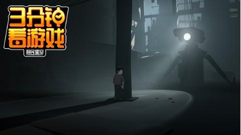 INSIDE - 叽咪叽咪 | 游戏评测
