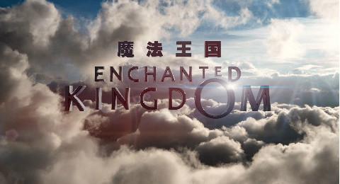【纪录片】魔法王国【1080p】