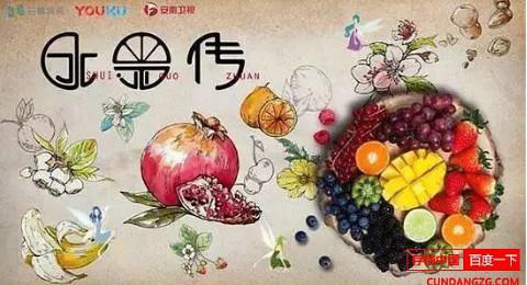 水果传,一个关于水果的纪录片06