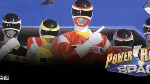 【特摄/中字】恐龙战队第6季太空战队PowerRangerInSpace上