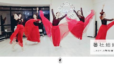 青岛古典舞《蕃社姑娘》快来看长腿姐姐们撩小裙子呀