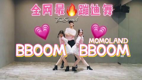【口袋舞蹈】白小白老师翻跳《BBOOMBBOOM》,男神真的超有活力~实力圈粉!