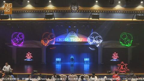 2018-03-03CKG48TeamK《奇幻加冕礼》公演全程