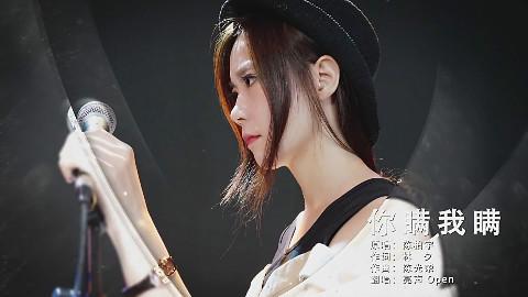 【音乐】亮声open-《你瞒我瞒》-粤语1080P