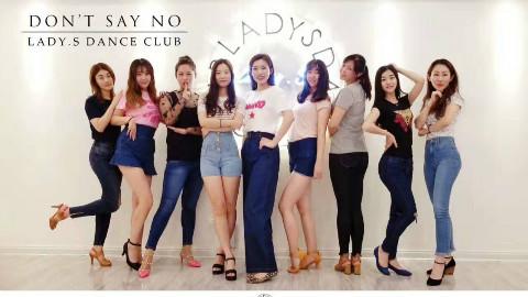 青岛爵士舞青岛舞蹈《Dontsayno》大长腿们的视频