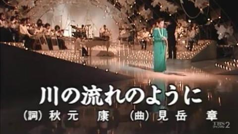 【日本歌曲】川流不息(中日字幕)