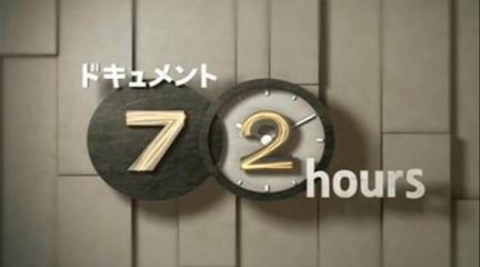 【诸神字幕组 】NHK纪录片《纪实72小时 ドキュメント72時間》 全37