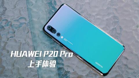 HUAWEI P20 Pro上手体验:拍照效果出众