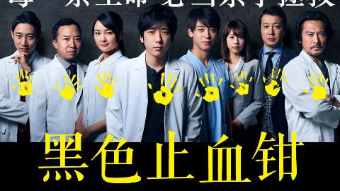 【日剧】黑色止血钳 07【FIX字幕侠】