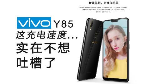 VIVO Y85这充电速度实在不想吐槽了......
