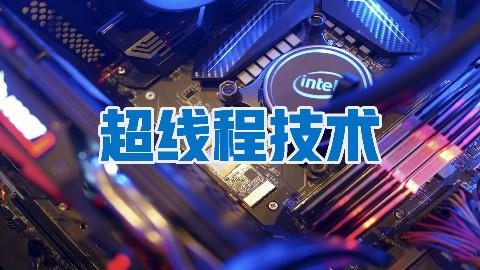 英特尔CPU的超线程技术到底是什么意思?有啥用?
