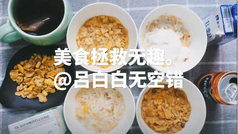 杨幂带盐!偶像练习生同款!美国百年品牌的水果麦片什么味?