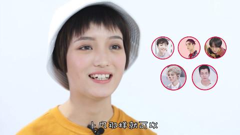 """外貌协会追星女孩寻找""""偶像练习生""""男票"""