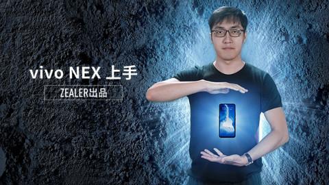 终于没有刘海了 王自如上手vivo NEX