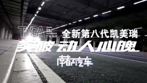 【试驾】彻底革新,广汽丰田第八代凯美瑞试驾手记