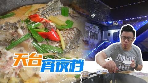 【品城记】广州︱黄埔这一家开在天台上的小店,竟能吃到正宗顺德鱼生!